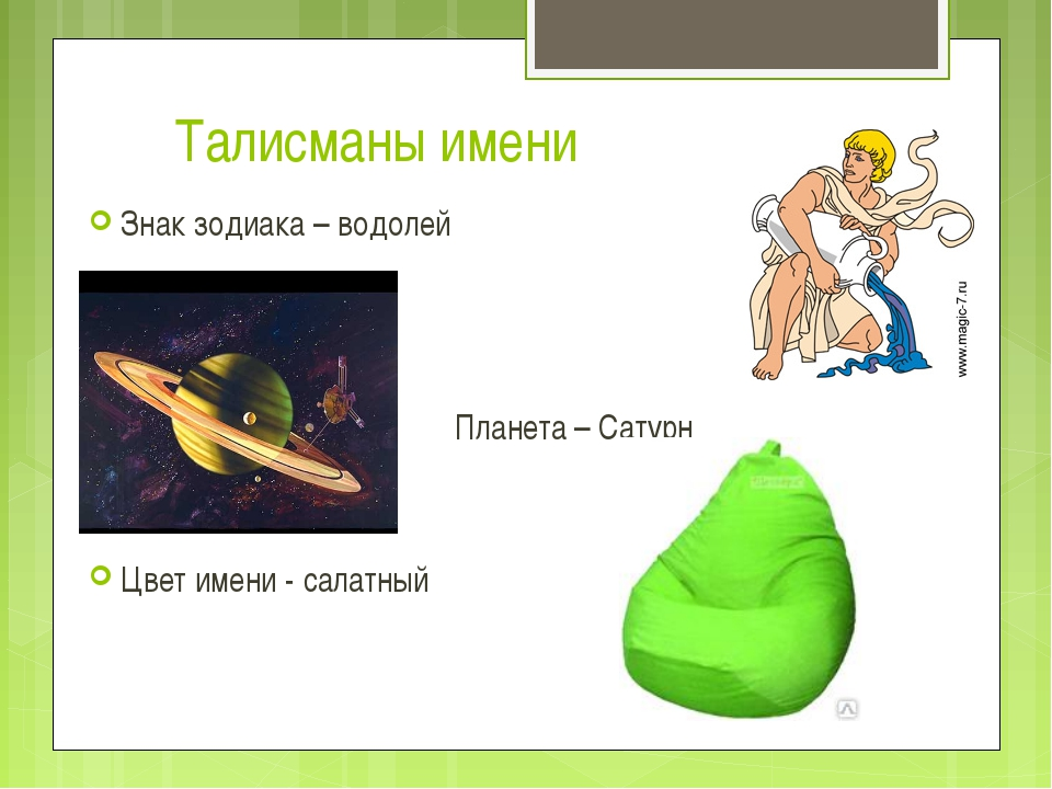 Талисманы имени Знак зодиака – водолей Планета – Сатурн Цвет имени - салатный