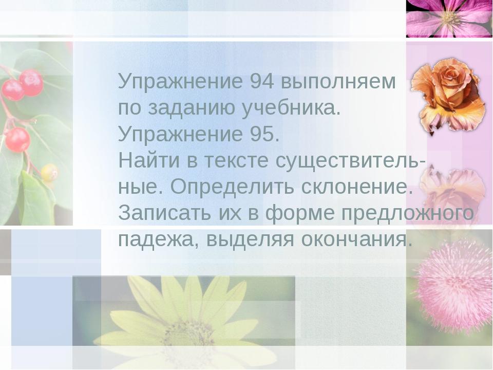 Упражнение 94 выполняем по заданию учебника. Упражнение 95. Найти в тексте су...