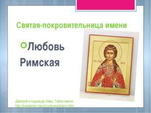 Святая-покровительница имени Любовь Римская Дмитрий и надежда Зима. Тайна име