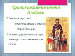 Происхождение имени Любовь Имя вошло в русский именослов вместе с именами Вер