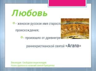 Любовь - женское русское имя старославянского происхождения; - произошло от д
