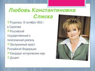Любовь Константиновна Слиска Родилась 15 октября 1953 г. в Саратове Российски