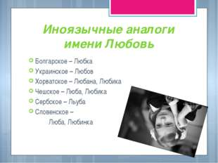 Иноязычные аналоги имени Любовь Болгарское – Любка Украинское – Любов Хорватс