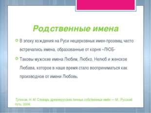 Родственные имена В эпоху хождения на Руси нецерковных имен-прозвищ часто вст