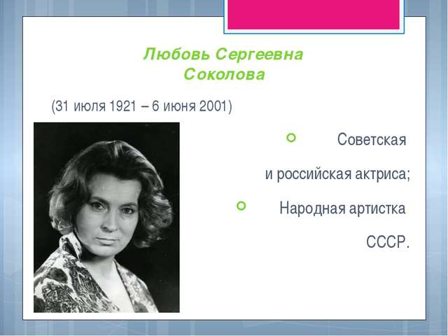 Любовь Сергеевна Соколова (31 июля 1921 – 6 июня 2001) Советская и российская...