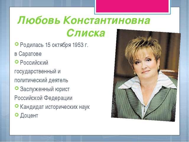 Любовь Константиновна Слиска Родилась 15 октября 1953 г. в Саратове Российски...