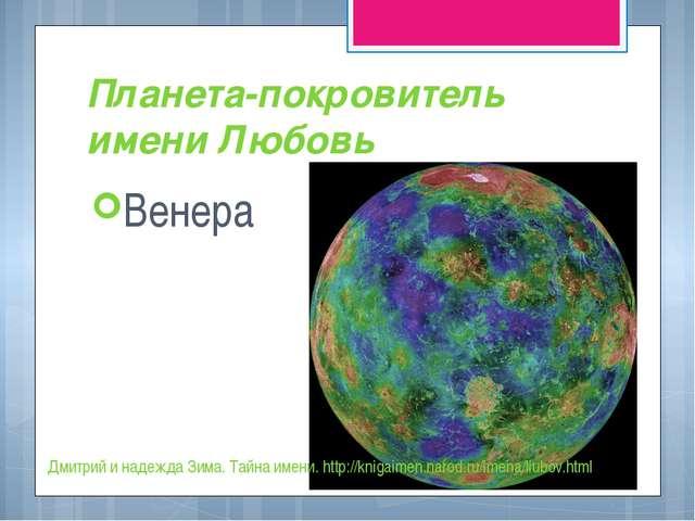 Планета-покровитель имени Любовь Венера Дмитрий и надежда Зима. Тайна имени....