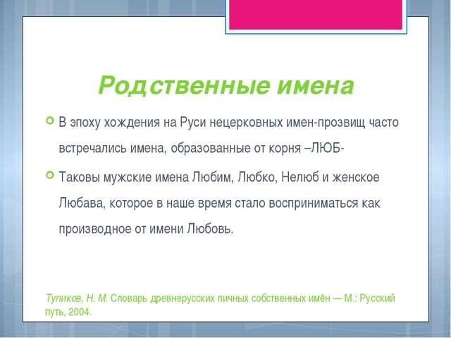 Родственные имена В эпоху хождения на Руси нецерковных имен-прозвищ часто вст...