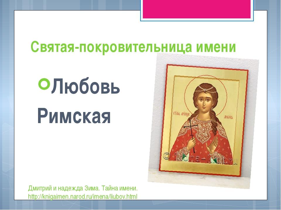 Святая-покровительница имени Любовь Римская Дмитрий и надежда Зима. Тайна име...