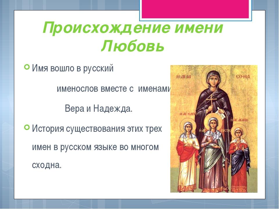 Происхождение имени Любовь Имя вошло в русский именослов вместе с именами Вер...