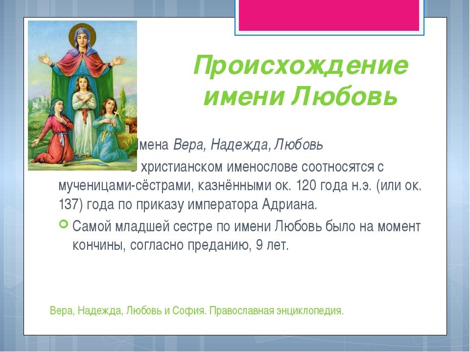 Происхождение имени Любовь Имена Вера, Надежда, Любовь в христианском именосл...