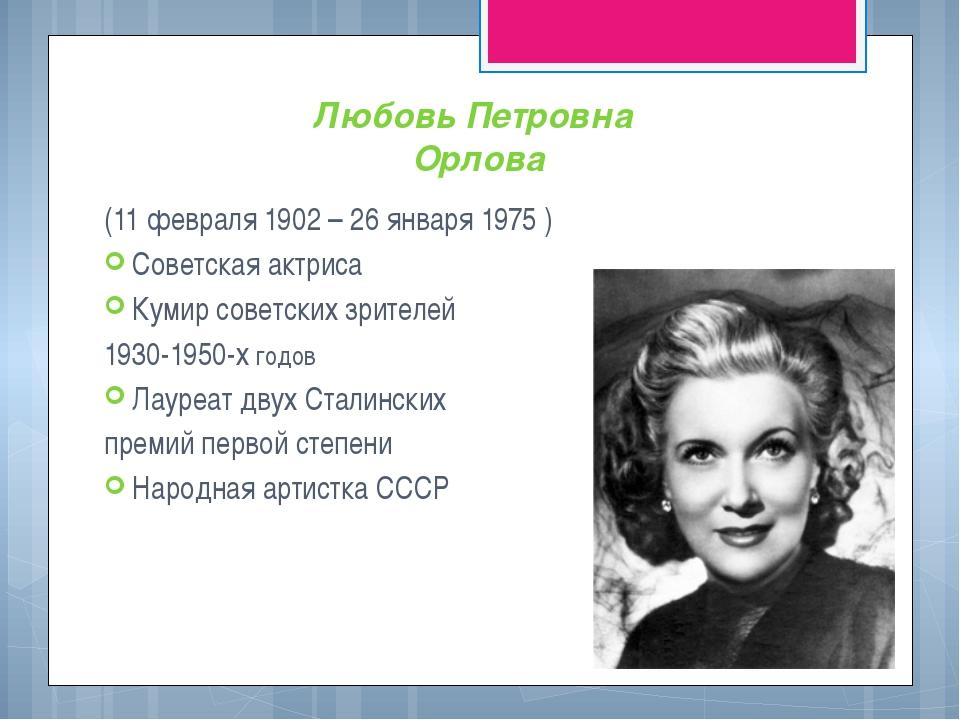 Любовь Петровна Орлова (11 февраля 1902 – 26 января 1975 ) Советская актриса...