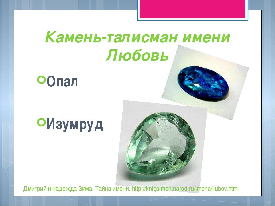 Камень-талисман имени Любовь Опал Изумруд Дмитрий и надежда Зима. Тайна имени...