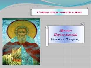 Святые покровители имени Даниил Переяславский (именины 20 апреля)