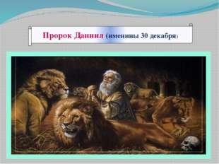 Пророк Даниил (именины 30 декабря)