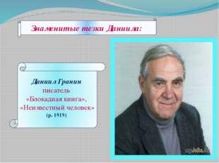 Знаменитые тезки Даниила: Даниил Гранин писатель «Блокадная книга», «Неизвес