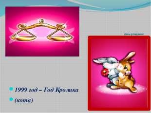 День рождения 21 октября знак зодиака Весы 1999 год – Год Кролика (кота)