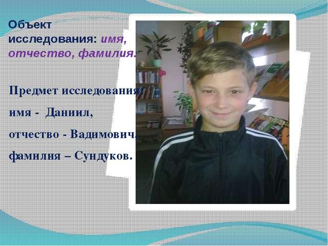 Предмет исследования: имя - Даниил, отчество - Вадимович, фамилия – Сундуков....