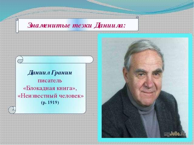Знаменитые тезки Даниила: Даниил Гранин писатель «Блокадная книга», «Неизвес...