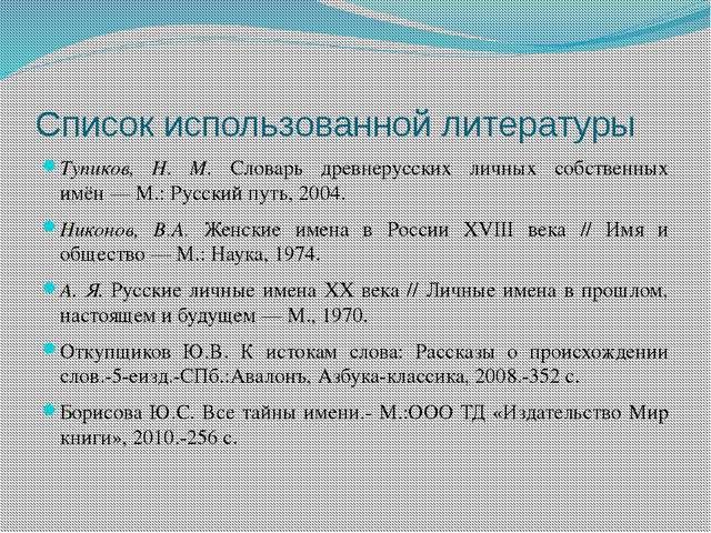 Список использованной литературы Тупиков, Н. М. Словарь древнерусских личных...