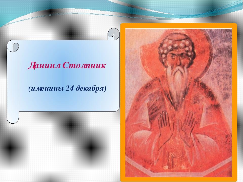 Даниил Столпник (именины 24 декабря)
