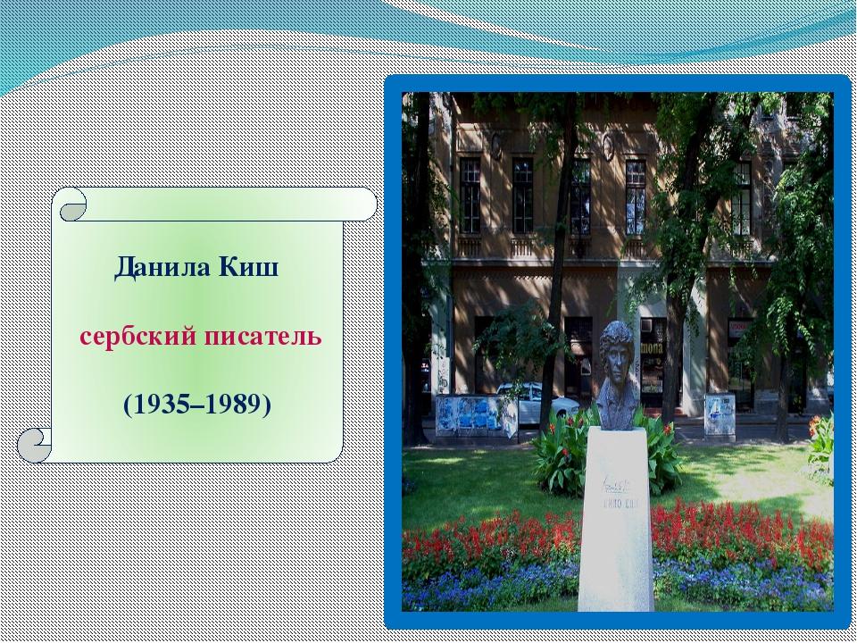 Данила Киш сербский писатель (1935–1989)