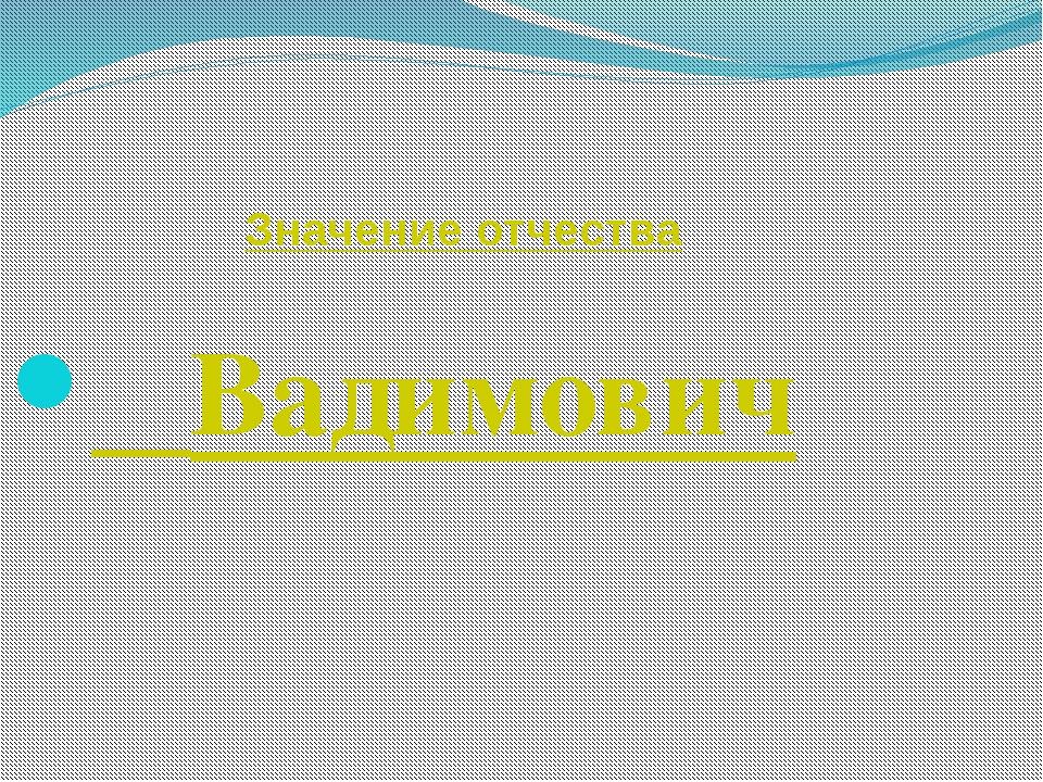 Значение отчества Вадимович