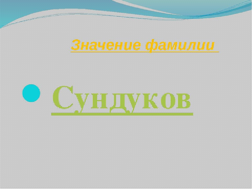 Значение фамилии Сундуков