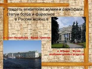 в Москве - Музей изобразительных искусств Увидеть египетские мумии и саркофа