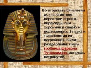 Во втором тысячелетии до н.э. египтяне перестали строить пирамиды, они хорон