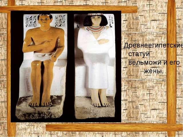 Древнеегипетские статуи вельможи и его жены.