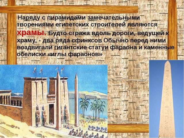 Наряду с пирамидами замечательными творениями египетских строителей являются...