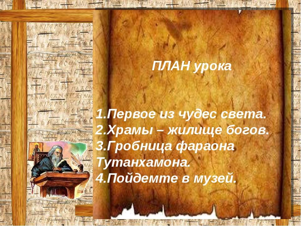 ПЛАН урока Первое из чудес света. Храмы – жилище богов. Гробница фараона Тут...