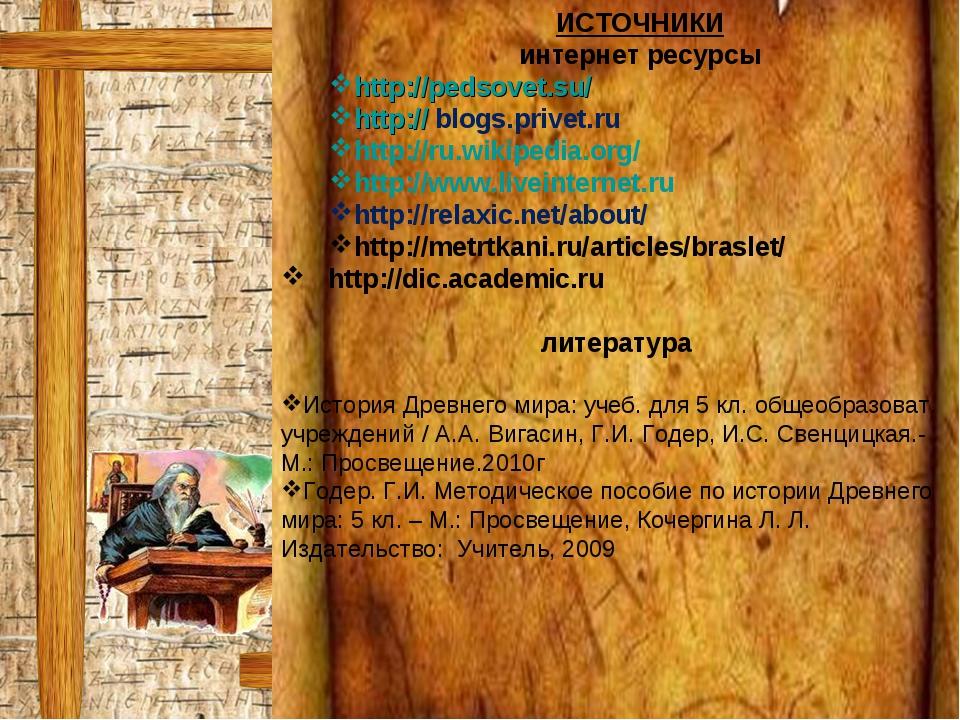 ИСТОЧНИКИ интернет ресурсы http://pedsovet.su/ http:// blogs.privet.ru http:...
