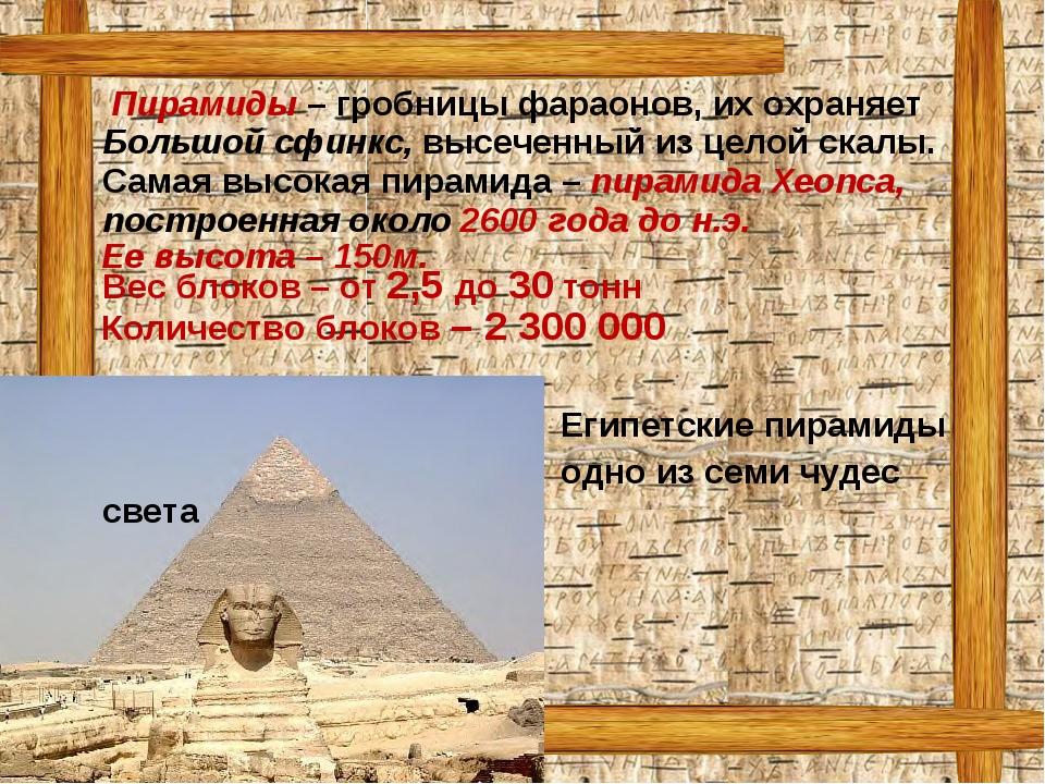 Пирамиды – гробницы фараонов, их охраняет Большой сфинкс, высеченный из цело...