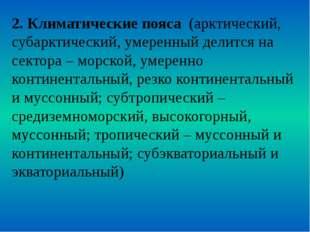 2. Климатические пояса (арктический, субарктический, умеренный делится на сек