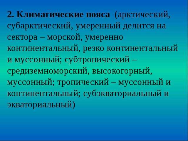 2. Климатические пояса (арктический, субарктический, умеренный делится на сек...