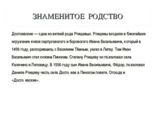 ЗНАМЕНИТОЕ РОДСТВО Достоевские — одна из ветвей рода Ртищевых. Ртищевы входил