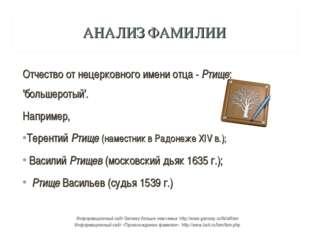 АНАЛИЗ ФАМИЛИИ Отчество от нецерковного имени отца- Ртище: 'большеротый'. На