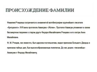 ПРОИСХОЖДЕНИЕ ФАМИЛИИ Фамилия Ртищевых встречается в знаменитой автобиографии