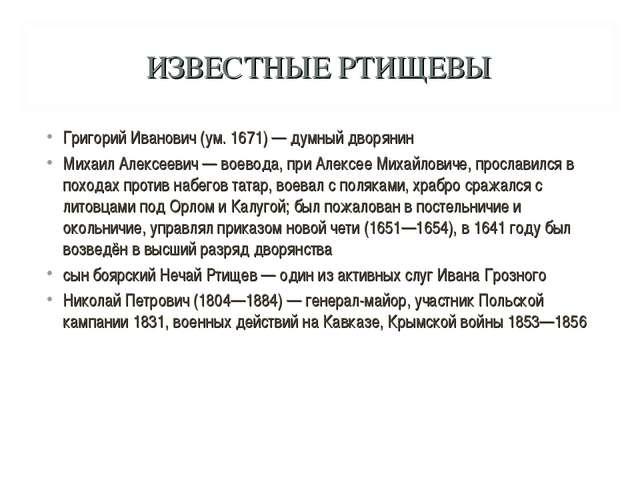 ИЗВЕСТНЫЕ РТИЩЕВЫ Григорий Иванович (ум. 1671) — думный дворянин Михаил Алекс...