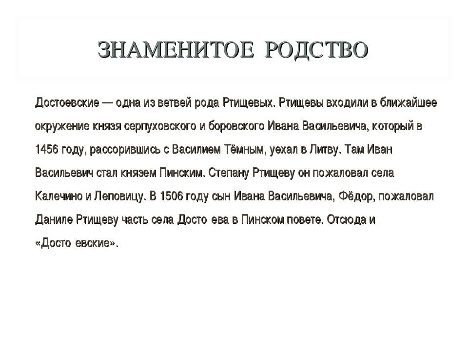 ЗНАМЕНИТОЕ РОДСТВО Достоевские — одна из ветвей рода Ртищевых. Ртищевы входил...