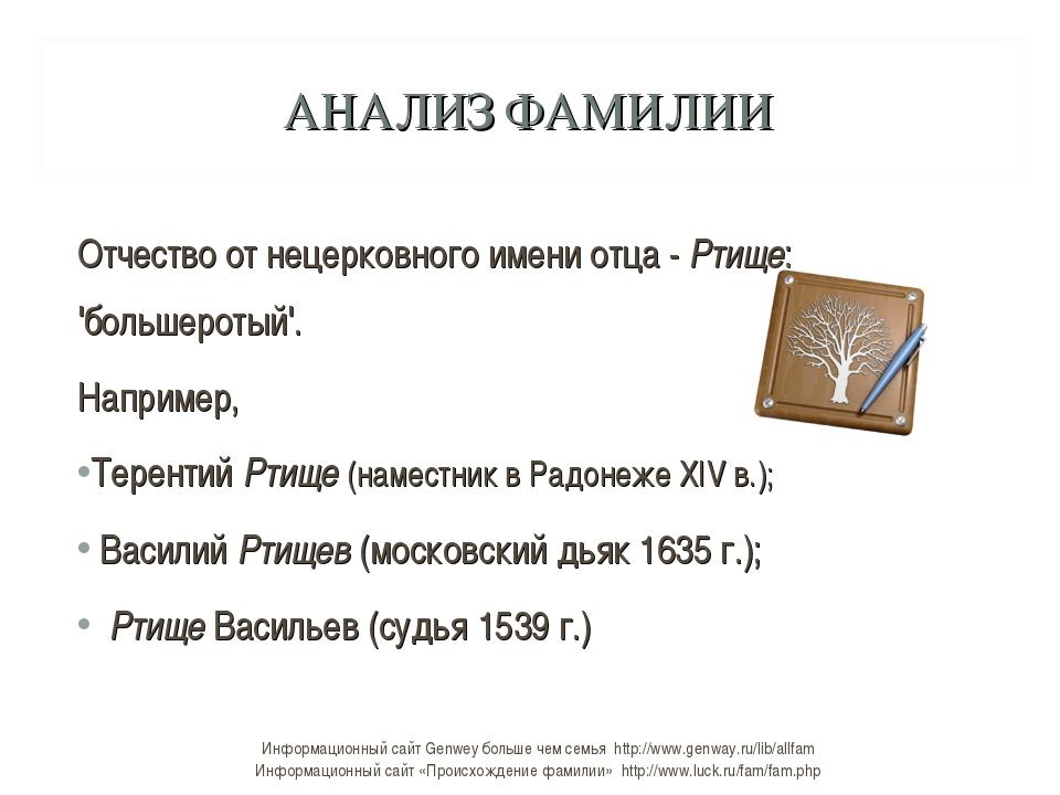 АНАЛИЗ ФАМИЛИИ Отчество от нецерковного имени отца- Ртище: 'большеротый'. На...