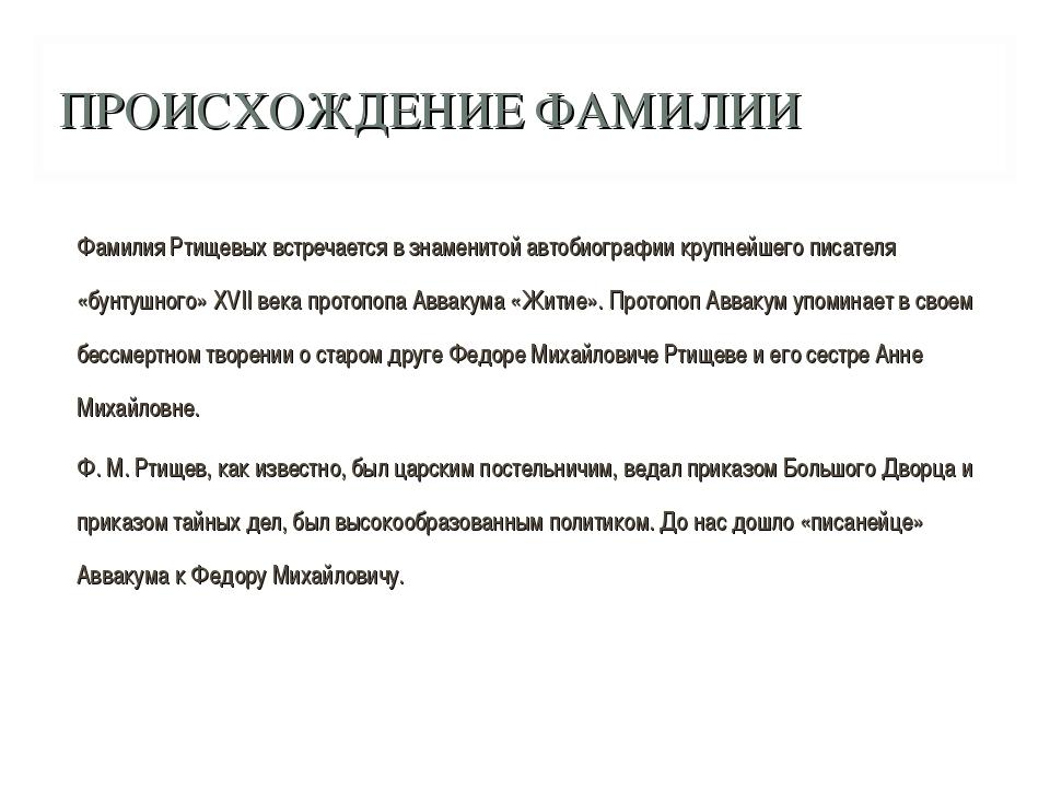 ПРОИСХОЖДЕНИЕ ФАМИЛИИ Фамилия Ртищевых встречается в знаменитой автобиографии...