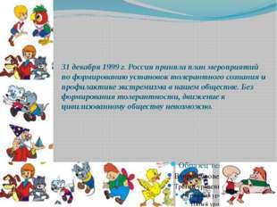 31 декабря 1999 г. Россия приняла план мероприятий по формированию установок