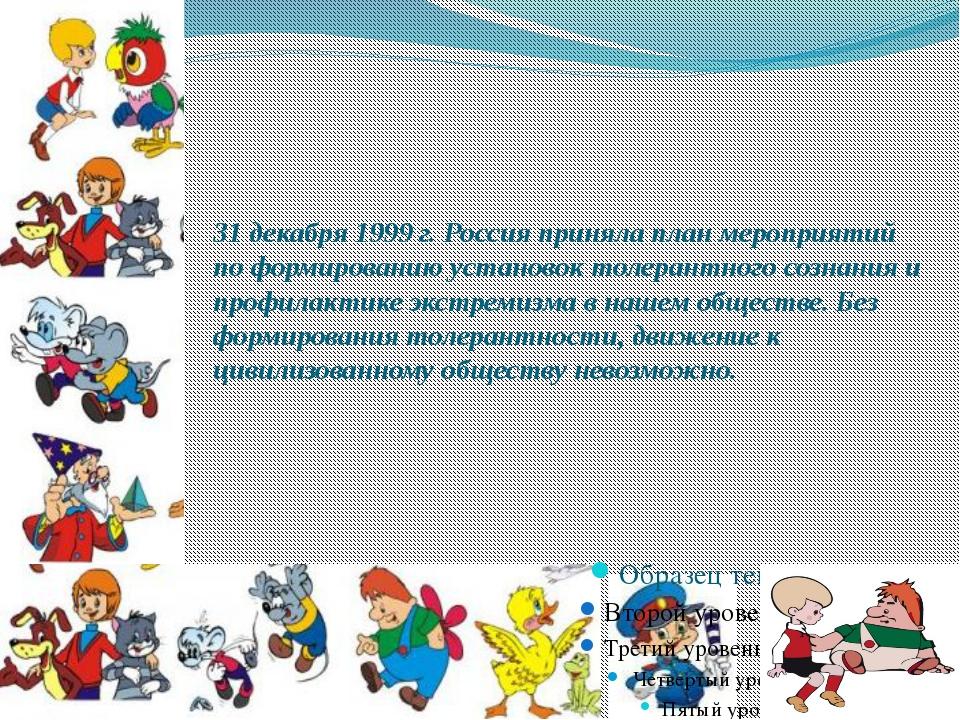 31 декабря 1999 г. Россия приняла план мероприятий по формированию установок...