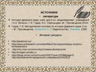 ИСТОЧНИКИ литература История Древнего мира: учеб. для 5 кл. общеобразоват. у