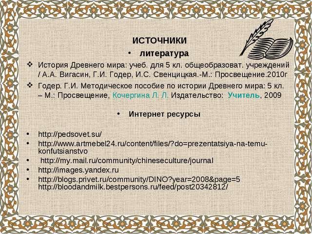 ИСТОЧНИКИ литература История Древнего мира: учеб. для 5 кл. общеобразоват. у...
