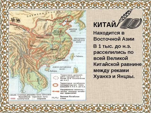 КИТАЙ Находится в Восточной Азии В 1 тыс. до н.э. расселились по всей Велико...