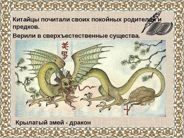 Китайцы почитали своих покойных родителей и предков. Верили в сверхъестествен...